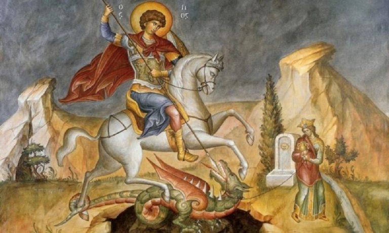 Πότε είναι του Αγίου Γεωργίου – Πότε γιορτάζεται φέτος