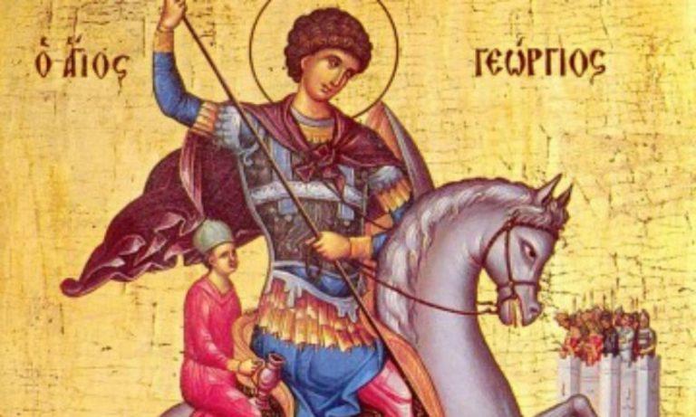 Εορτολόγιο Πέμπτη 23 Απριλίου: Ποιοι γιορτάζουν σήμερα