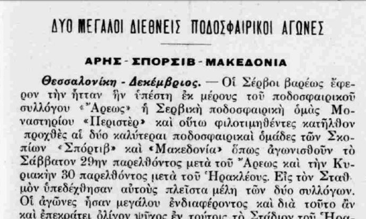 Όταν η Σέρβικη ομάδα «Μακεδονία» έπαιξε φιλικά με Άρη και Ηρακλή! - Sportime.GR