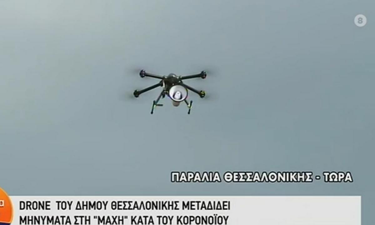 Drone «μιλάει» στους Θεσσαλονικείς: «Σαν το σπίτι δεν έχει» (vid)