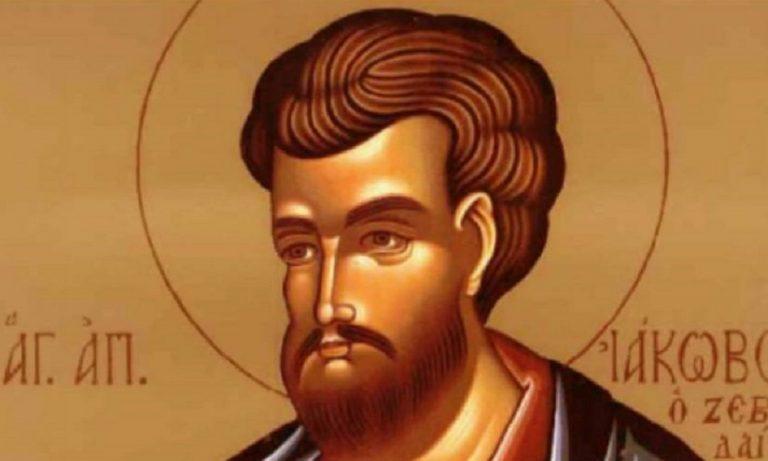 Εορτολόγιο Πέμπτη 30 Απριλίου: Ποιοι γιορτάζουν σήμερα