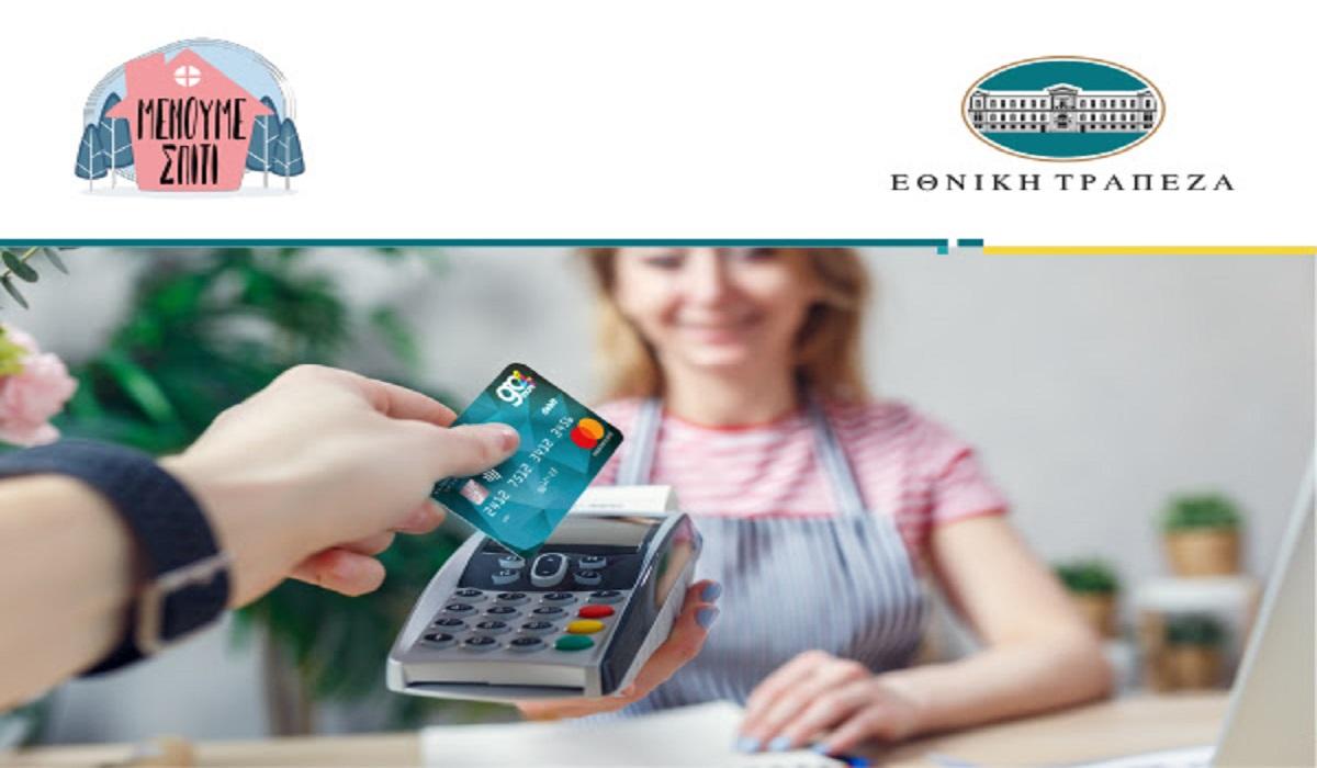 Εθνική: Αύξηση ορίου ανέπαφων συναλλαγών από 25€ σε 50€