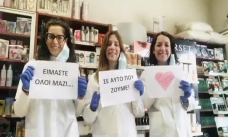 Video ελπίδας από φαρμακοποιούς: «Ένας πάντα δίπλα σου»