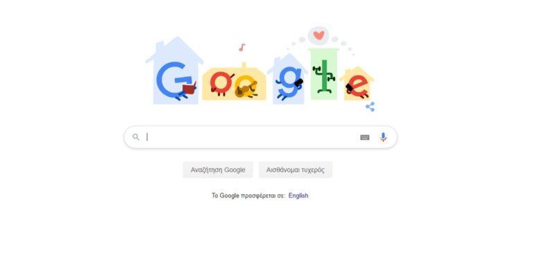 Κορονοϊός: «Μένουμε Σπίτι» το μήνυμα του Google Doodle