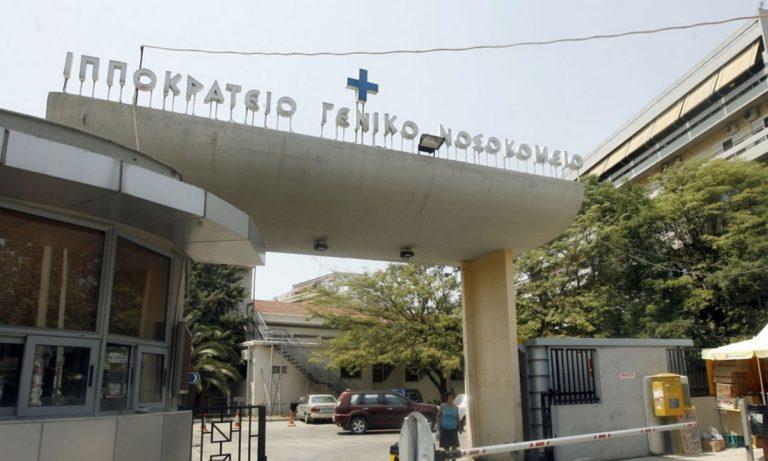 Θεσσαλονίκη: Περιστατικό με νόσο Kawasaki στο Ιπποκράτειο