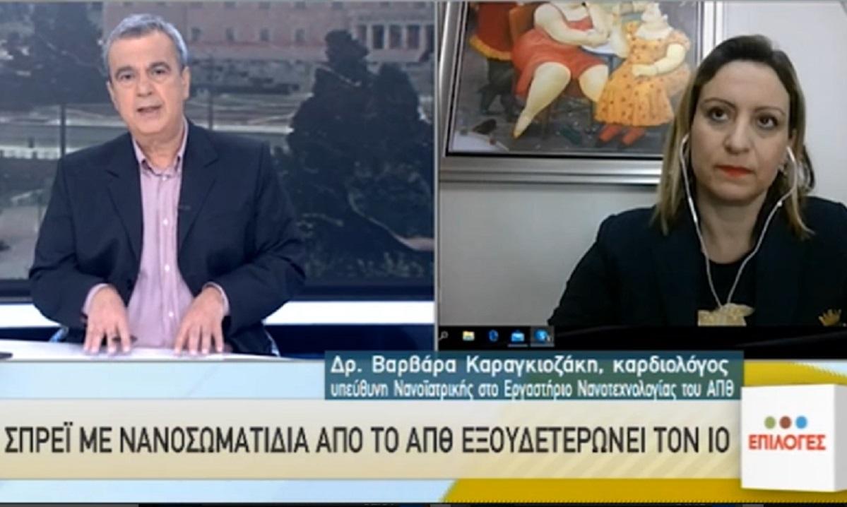 Κορονοϊός - Θεσσαλονίκη: Σπρέι με νανοσωματίδια εξουδετερώνει τον ιό! (vid)