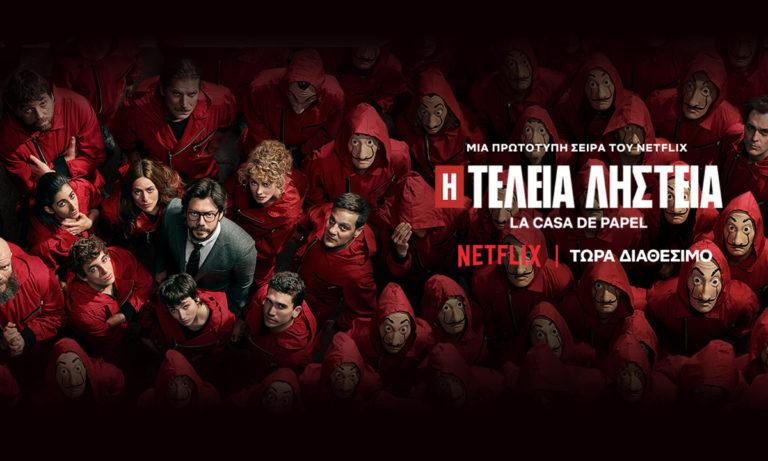La Casa De Papel 4: Oι λόγοι για τους οποίους ξενερώσαμε