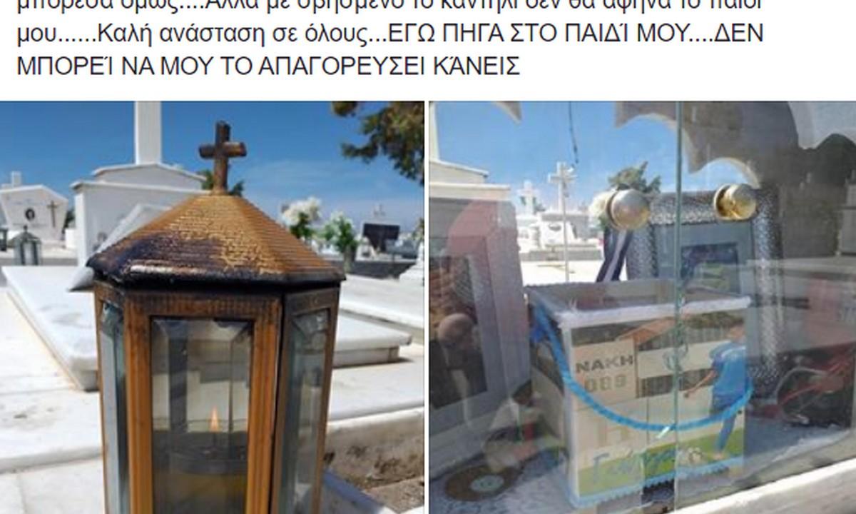 Μάνα πήδηξε τα κάγκελα νεκροταφείου για να ανάψει το καντήλι του γιου της (vid) - Sportime.GR