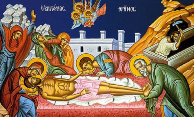 Εορτολόγιο Μ.Παρασκευή 17 Απριλίου: Τα άγια πάθη του Κυρίου