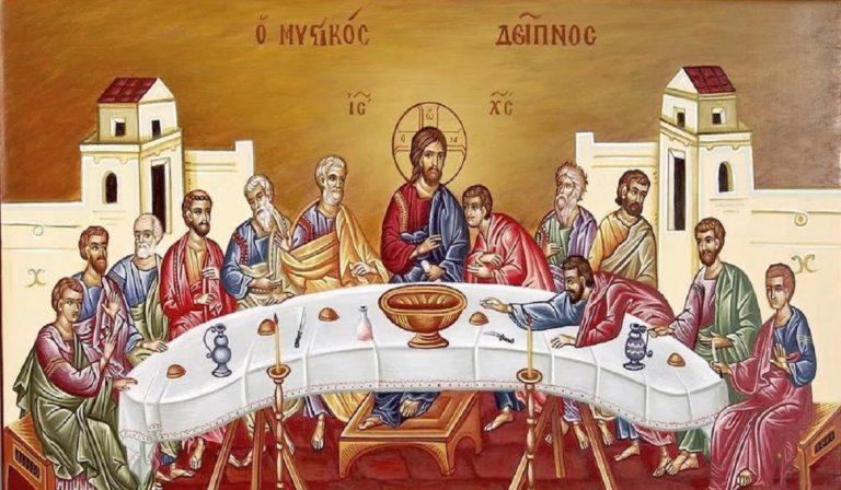 Μεγάλη Πέμπτη: Η μέρα που η Θεία Ευχαριστία δόθηκε στον άνθρωπο