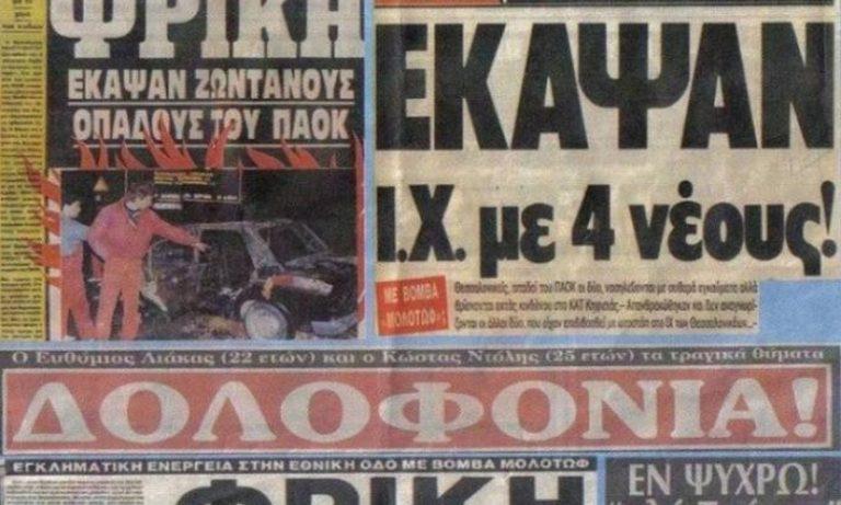Ημέρα μνήμης για τους ΠΑΟΚτσήδες: Το πιο φρικιαστικό οπαδικό έγκλημα! (vid)