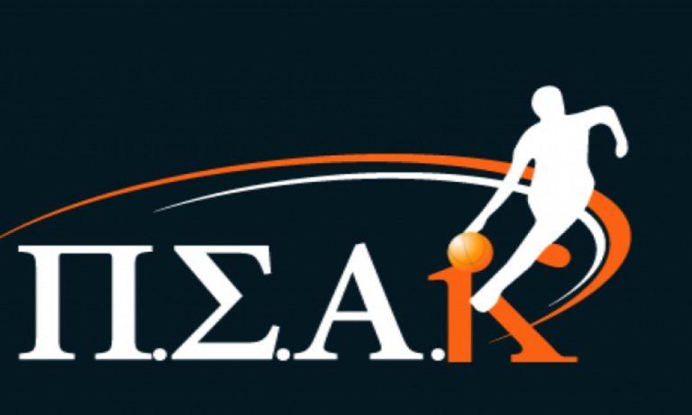 ΠΣΑΚ: «Μπάσκετ ΔΕΝ είναι μόνον οι μεγάλες κατηγορίες»