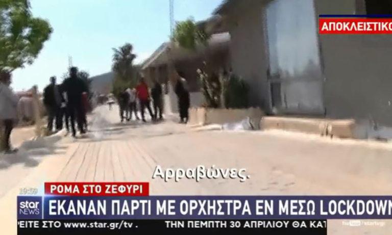 Ζεφύρι – Ρομά: Έκαναν πάρτι αρραβώνων! (vid)