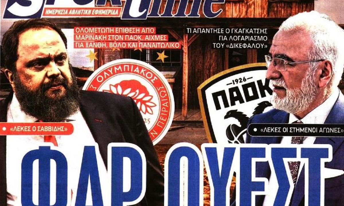 Διαβάστε σήμερα στο Sportime: «Φαρ Ουέστ»