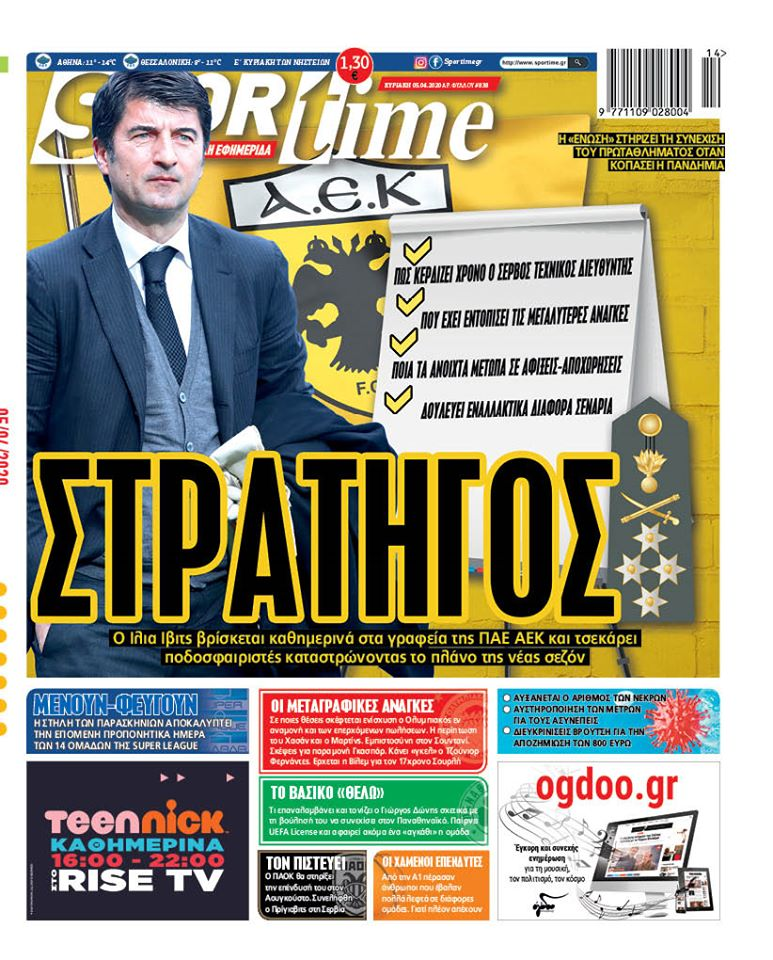 Εφημερίδα SPORTIME - Εξώφυλλο φύλλου 5/4/2020