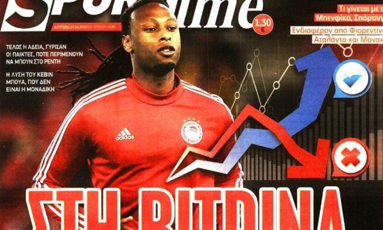 Διαβάστε σήμερα στο Sportime: «Στη βιτρίνα»