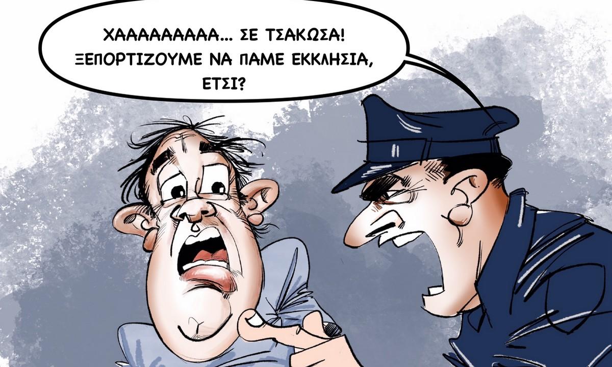 Το σκίτσο του Sportime (17/4) - Sportime.GR