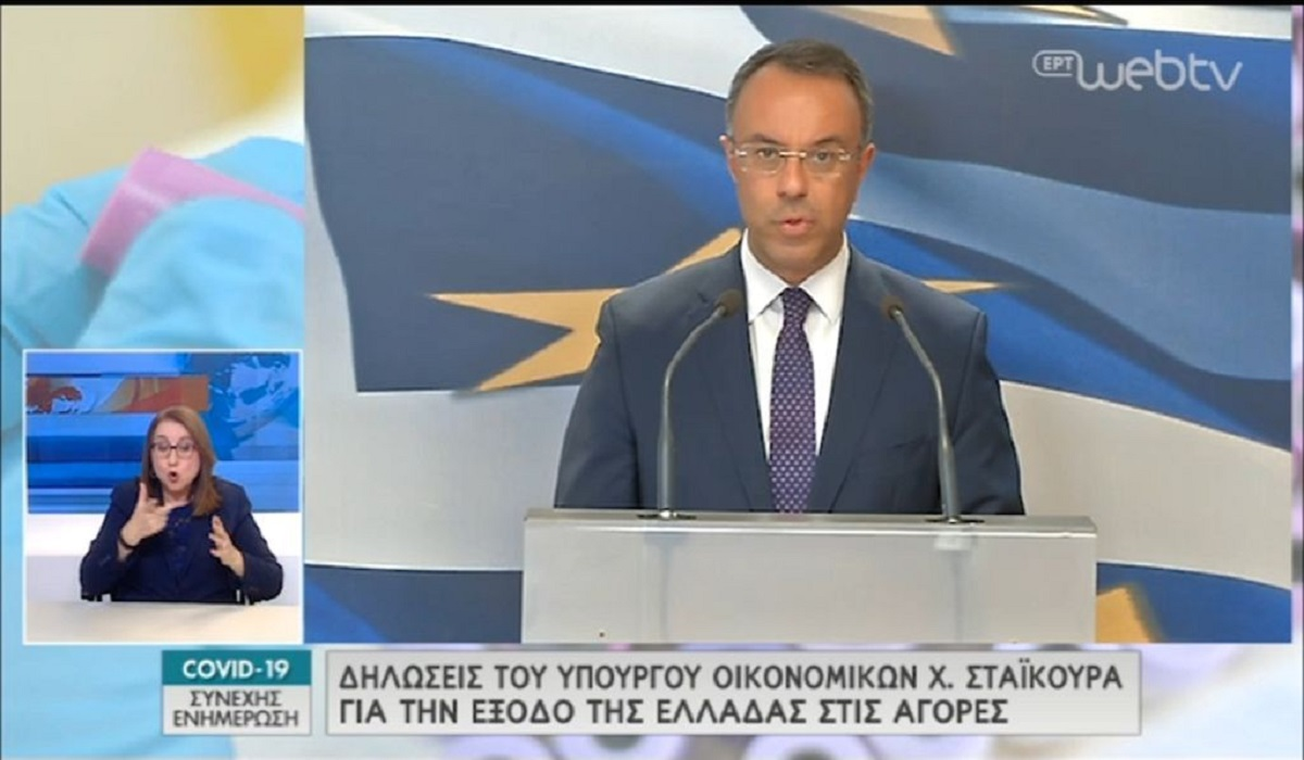Σταϊκούρας: Η Ελλάδα βγήκε στις αγορές και τα κατάφερε