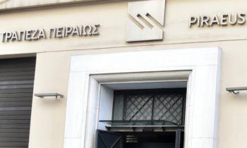 Τράπεζα Πειραιώς: Αναστολή 75 ημερών για πληγέντες