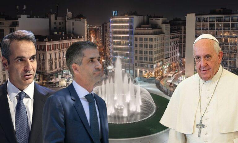 Η Ομόνοια, η διχόνοια και ο… Πάπας!