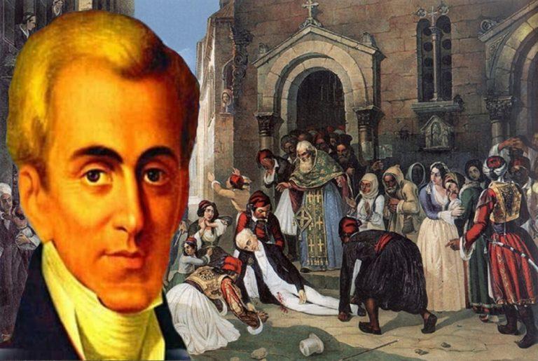 «Δικτάτορες» της πένας, αποκαλούν δικτάτορα τον Ιωάννη Καποδίστρια…