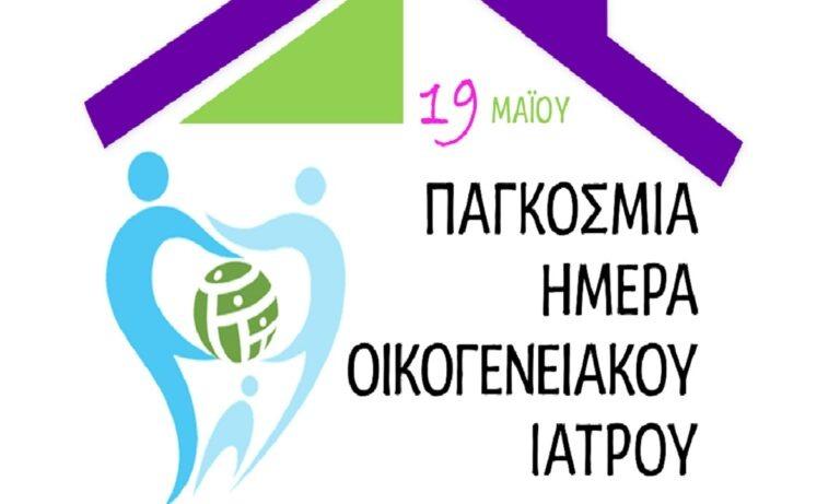 19 Μαΐου: Παγκόσμια Ημέρα Οικογενειακού Ιατρού