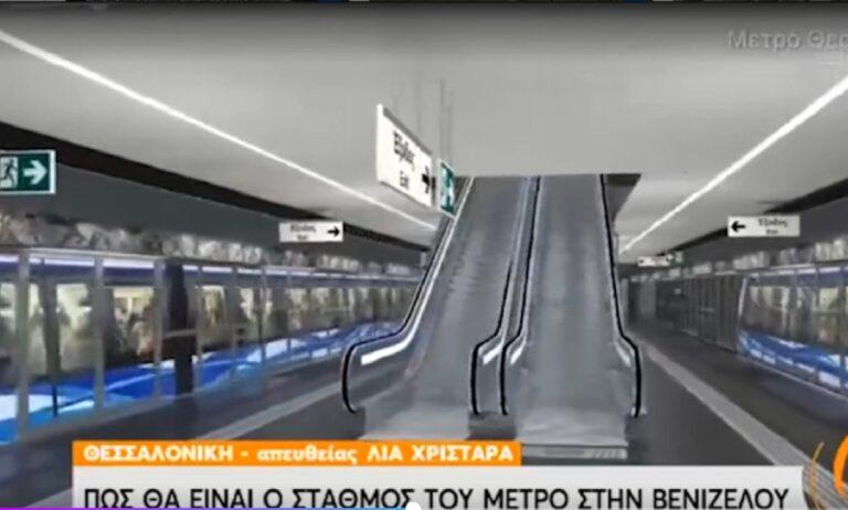 Μετρό Θεσσαλονίκης: Το εκπληκτικό βίντεο από το πώς θα είναι ο σταθμός στη Βενιζέλου (vid)