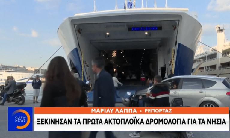 Ελληνικά νησιά: Ξεκίνησαν τα πρώτα ακτοπλοϊκά δρομολόγια (vid)