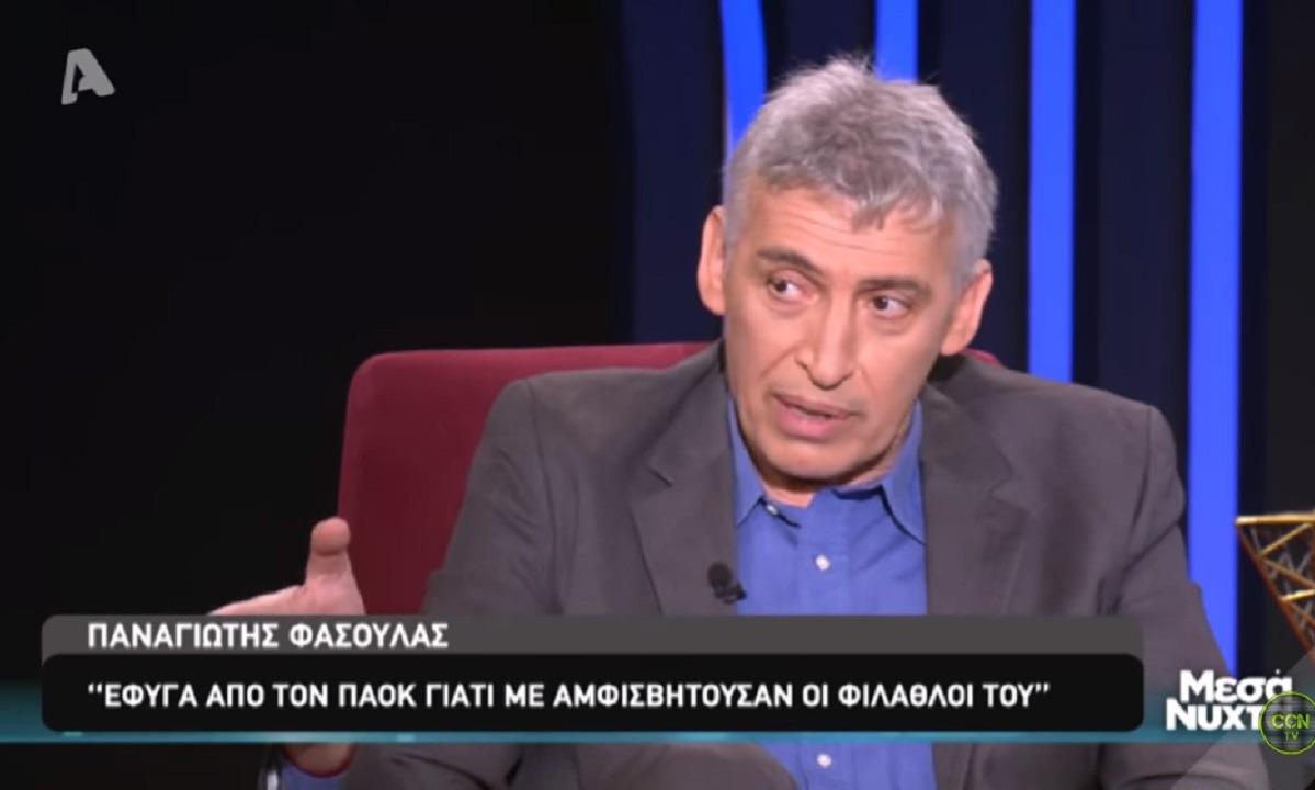 Φασούλας: «Δεν άντεχα την αμφισβήτηση στον ΠΑΟΚ – Ταυτίστηκα με τον Ολυμπιακό» (vid)