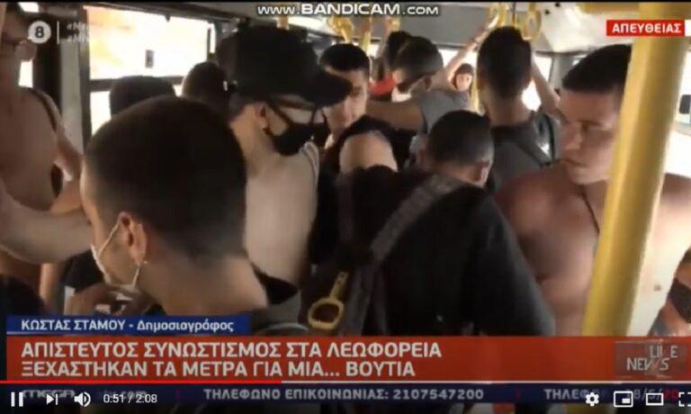 Απίστευτο βίντεο μέσα από λεωφορείο! «Κολλημένοι» σαν… σαρδέλες! (vid)