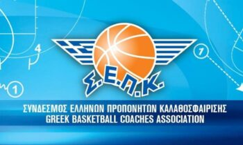 ΣΕΠΚ: προπονητές μπάσκετ θα λάβουν το επίδομα των 800 ευρώ