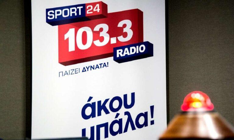 Διέκοψε τη μετάδοση σήματος ο Sport24 Radio