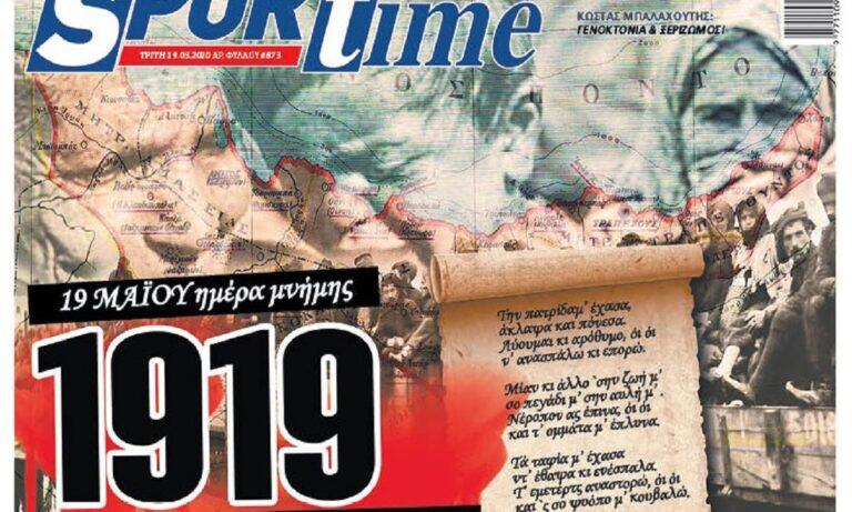 Διαβάστε σήμερα στο Sportime: «1919 Γενοκτονία Ποντίων»
