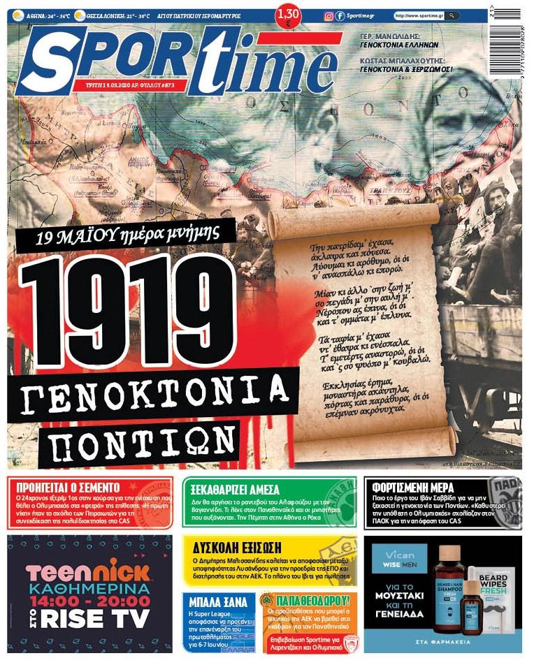 Εφημερίδα SPORTIME - Εξώφυλλο φύλλου 19/5/2020
