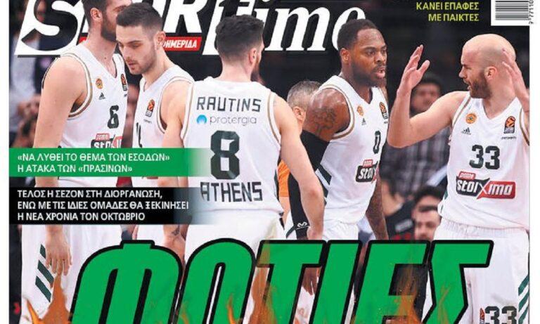 Διαβάστε σήμερα στο Sportime: «Φωτιές»