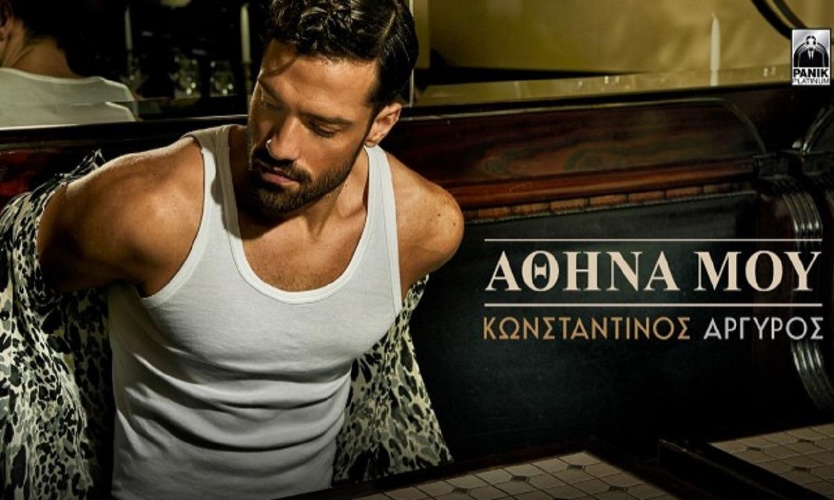 Κωνσταντίνος Αργυρός: Αυτό είναι το νέο του κομμάτι – «Αθήνα μου» (vid) - Sportime.GR