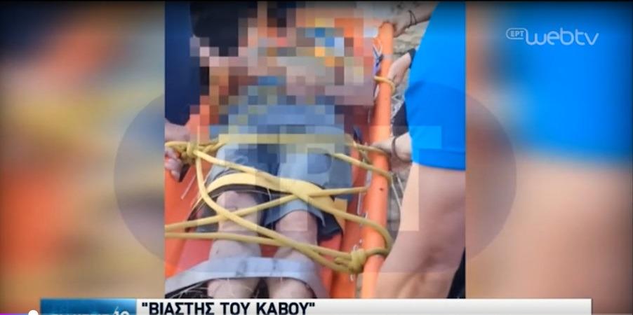 Κέρκυρα: Στο νοσοκομείο ο φερόμενος ως «βιαστής του Κάβου» (vid)