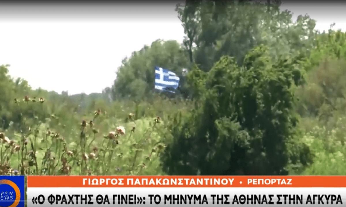 Τελεσίγραφο της Αθήνας στην Άγκυρα: «Ο φράχτης στον Έβρο θα γίνει»! (vid) - Sportime.GR