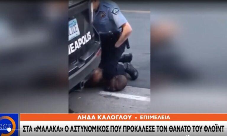 Τζόρτζ Φλόιντ: Στα «μαλακά» πέφτει ο αστυνομικός που προκάλεσε τον θάνατό του! (vid)