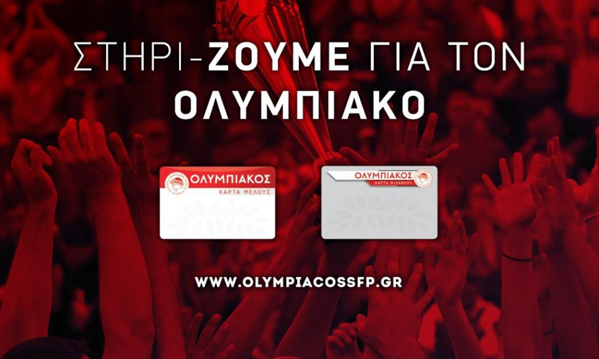 Ολυμπιακός – Ερασιτέχνης: Αρχίζει από τη Δευτέρα η εγγραφή μελών - Sportime.GR