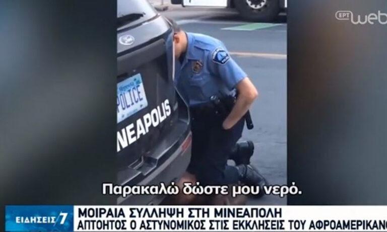 Μινεάπολη: Παρακαλούσε τη στιγμή της σύλληψης για νερό, δεν του έδωσαν και πέθανε! (vid)