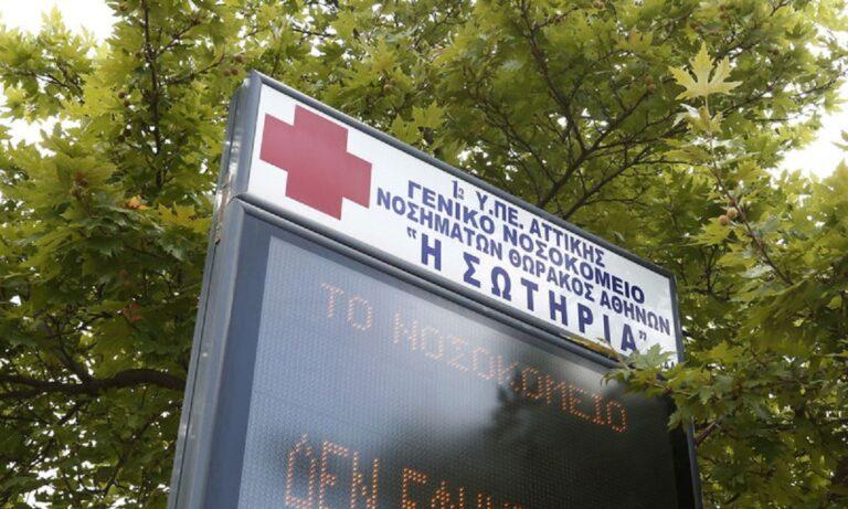 Κορονοϊός – Ελλάδα: Στους 154 οι νεκροί – 53χρονος πέθανε στο «Σωτηρία»