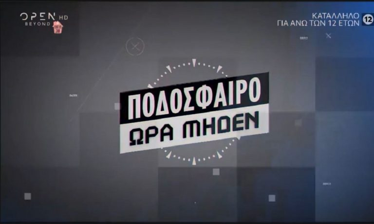Νέα έκτακτη εκπομπή στο Open : «Ποδόσφαιρο, ώρα μηδέν»