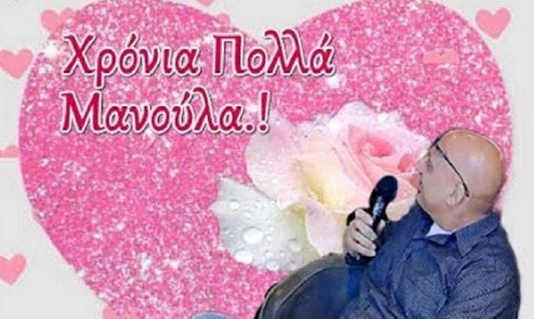 Ραπτόπουλος για τη Γιορτή της μητέρας: «Την πεθερά σας την πήρατε τηλέφωνο βρε κ@ρι@λες;» (vid)