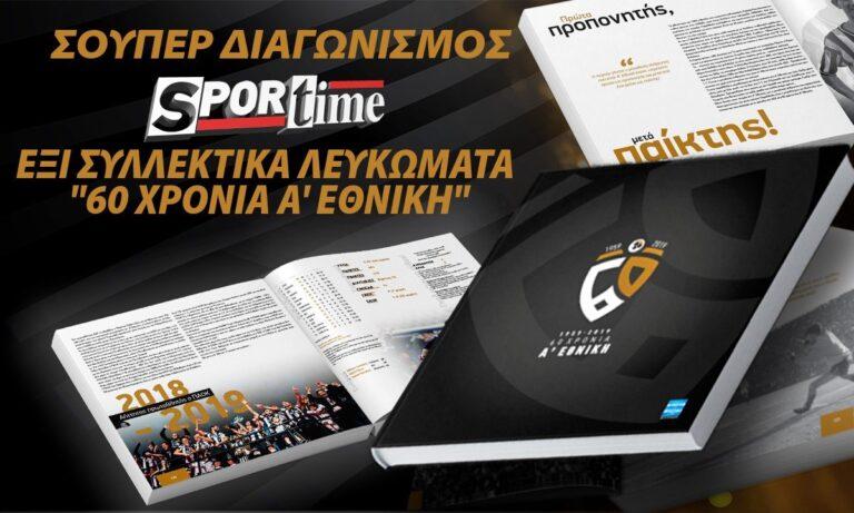 Σούπερ διαγωνισμός από το Sportime με έξι συλλεκτικά λευκώματα «60 Χρόνια Α' Εθνική»