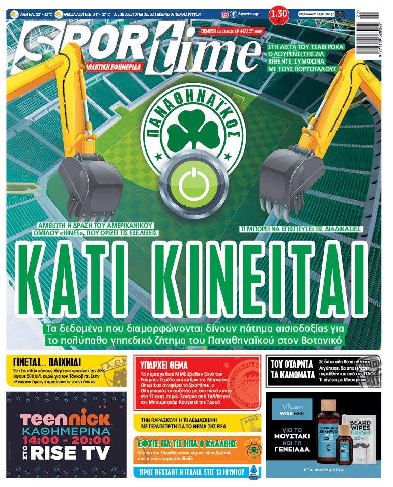 Εφημερίδα SPORTIME - Εξώφυλλο φύλλου 14/5/2020