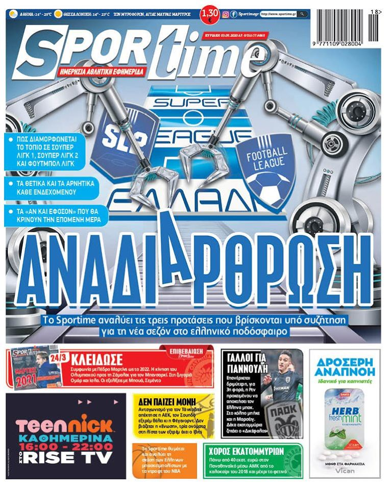 Εφημερίδα SPORTIME - Εξώφυλλο φύλλου 3/5/2020