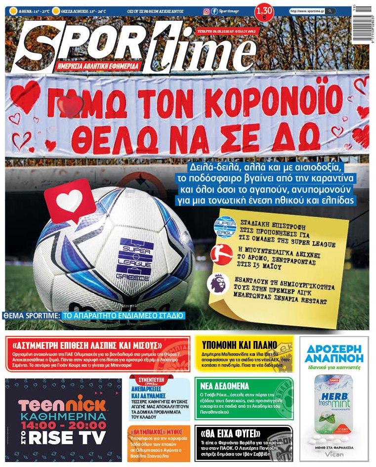Εφημερίδα SPORTIME - Εξώφυλλο φύλλου 6/5/2020