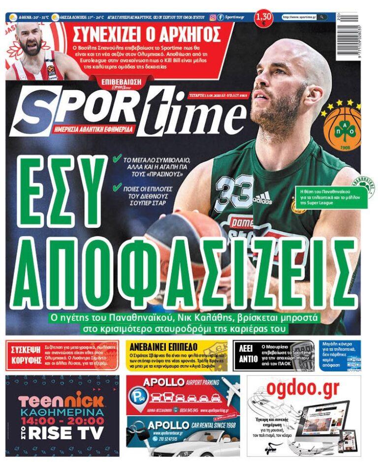 Εξώφυλλο Εφημερίδας Sportime έναν χρόνο πριν - 13/5/2020