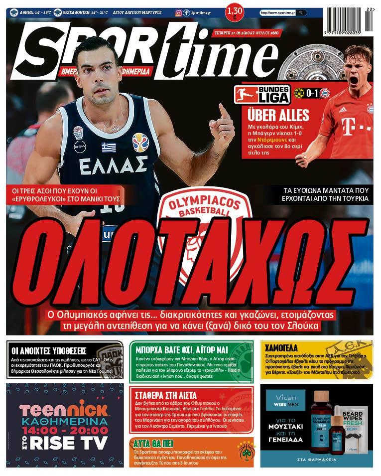 Εφημερίδα SPORTIME - Εξώφυλλο φύλλου 27/5/2020